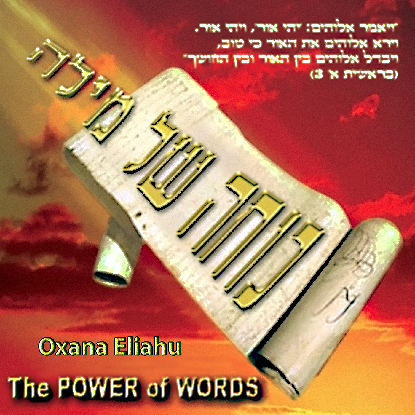 1 Hebrew _The Power of Words_